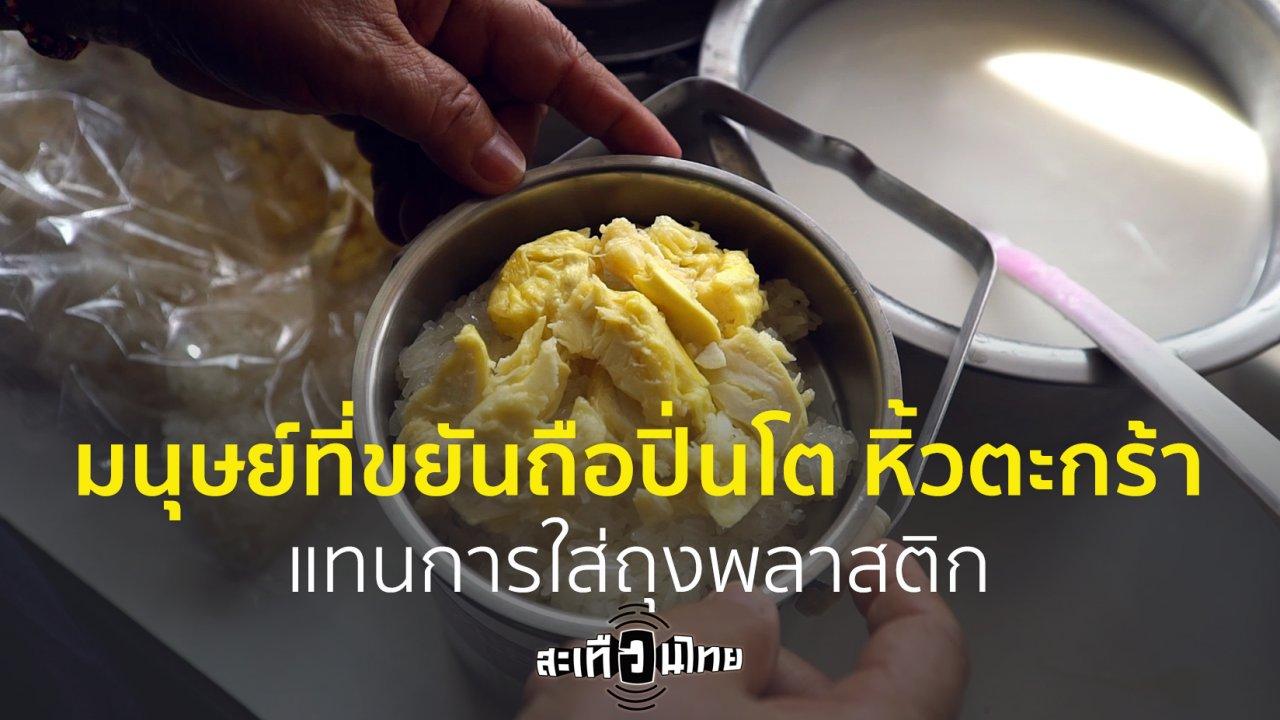 สะเทือนไทย - เชื่อหรือไม่! มีมนุษย์ที่ขยันถือปิ่นโต หิ้วตะกร้าแทนการใส่ถุงพลาสติก