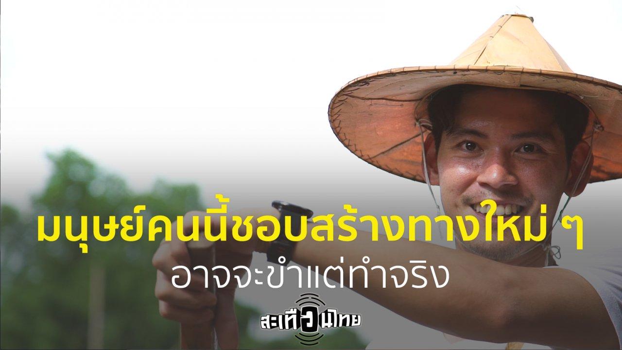 สะเทือนไทย - เชื่อหรือไม่! มนุษย์คนนี้ชอบสร้างทางเลือกใหม่ ๆ อาจจะขำแต่ทำจริง
