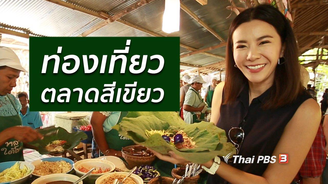 คนสู้โรค - ปรับก่อนป่วย : ตลาดสีเขียว วัฒนธรรมชุมชนเพื่อสุขภาพ จ.พัทลุง