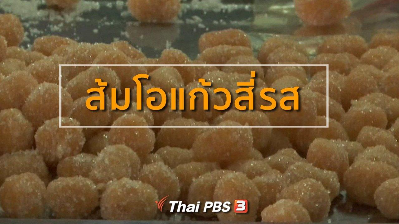 ทุกทิศทั่วไทย - ชุมชนทั่วไทย : ส้มโอแก้วสี่รส จ.พิจิตร