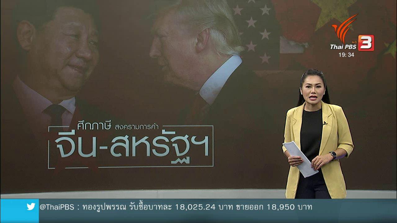 ข่าวค่ำ มิติใหม่ทั่วไทย - วิเคราะห์สถานการณ์ต่างประเทศ : สงครามการค้าสหรัฐฯ - จีน ทวีความรุนแรงขึ้นเรื่อยๆ