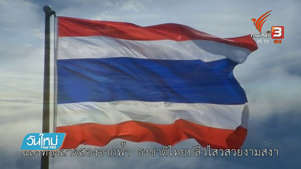 วันใหม่  ไทยพีบีเอส - 101 ปี วันพระราชทานธงชาติไทย