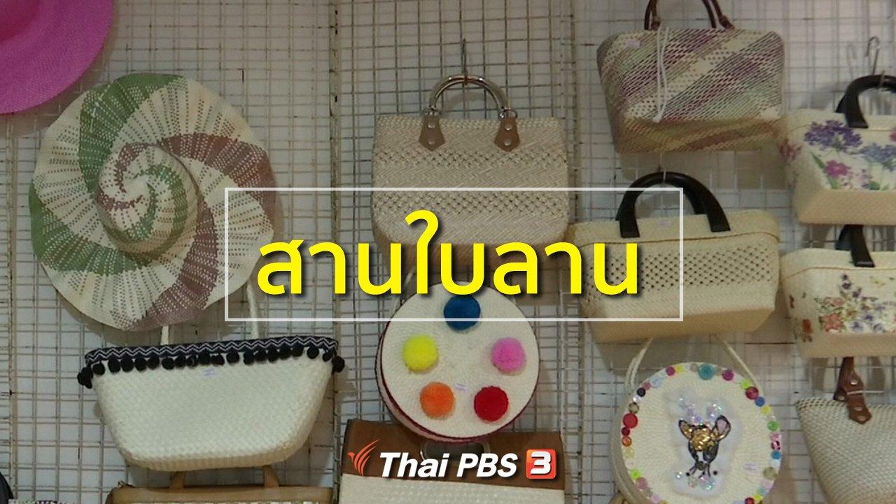 ทุกทิศทั่วไทย - อาชีพทั่วไทย : สานใบลาน