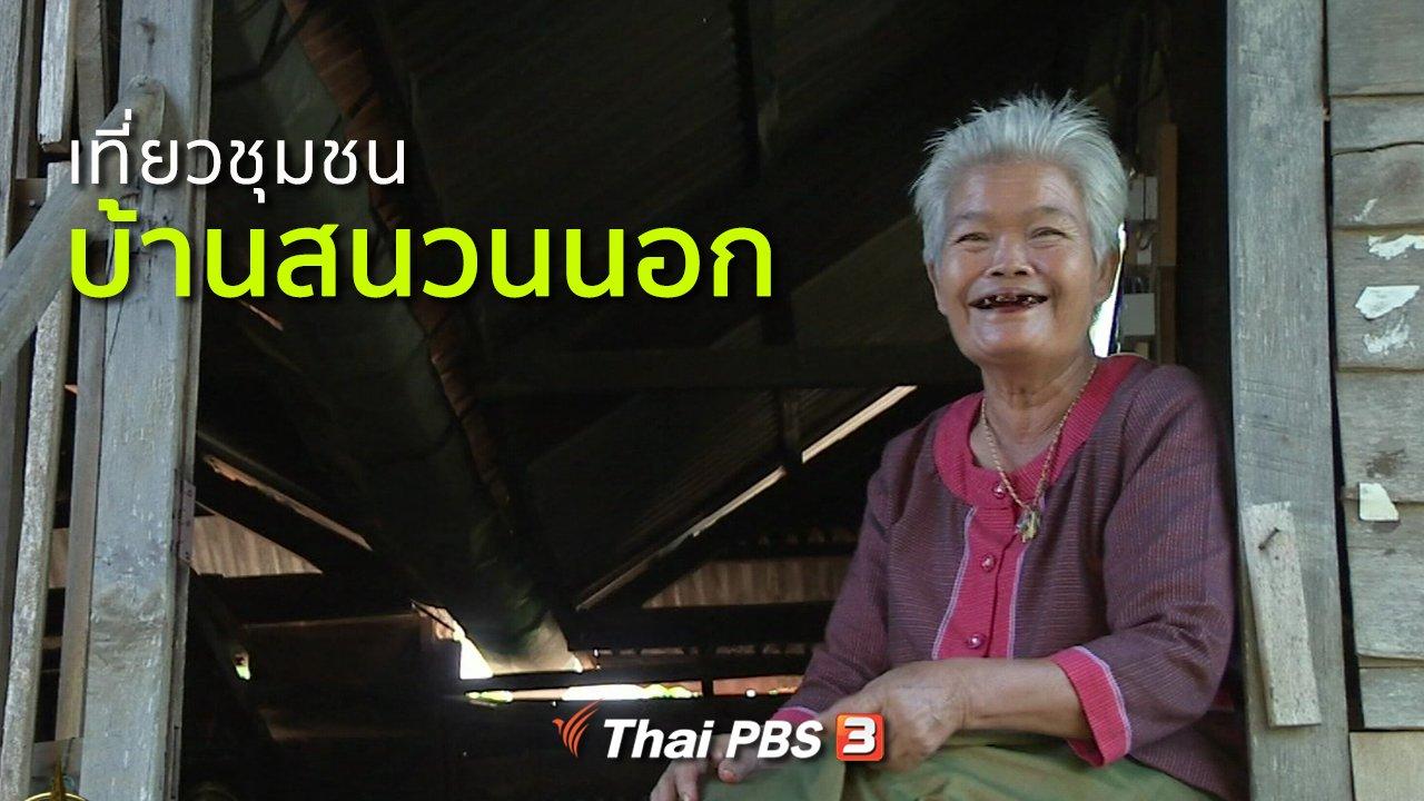 ทุกทิศทั่วไทย - ชุมชนทั่วไทย : เที่ยวชุมชนบ้านสนวนนอก