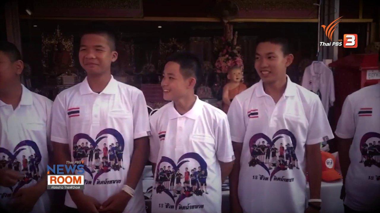 ห้องข่าว ไทยพีบีเอส NEWSROOM - หมูป่าเตรียมเดินสายต่างประเทศ