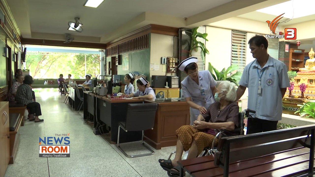 ห้องข่าว ไทยพีบีเอส NEWSROOM - หาทางออกภาวะตึงเครียด พยาบาล - คนไข้