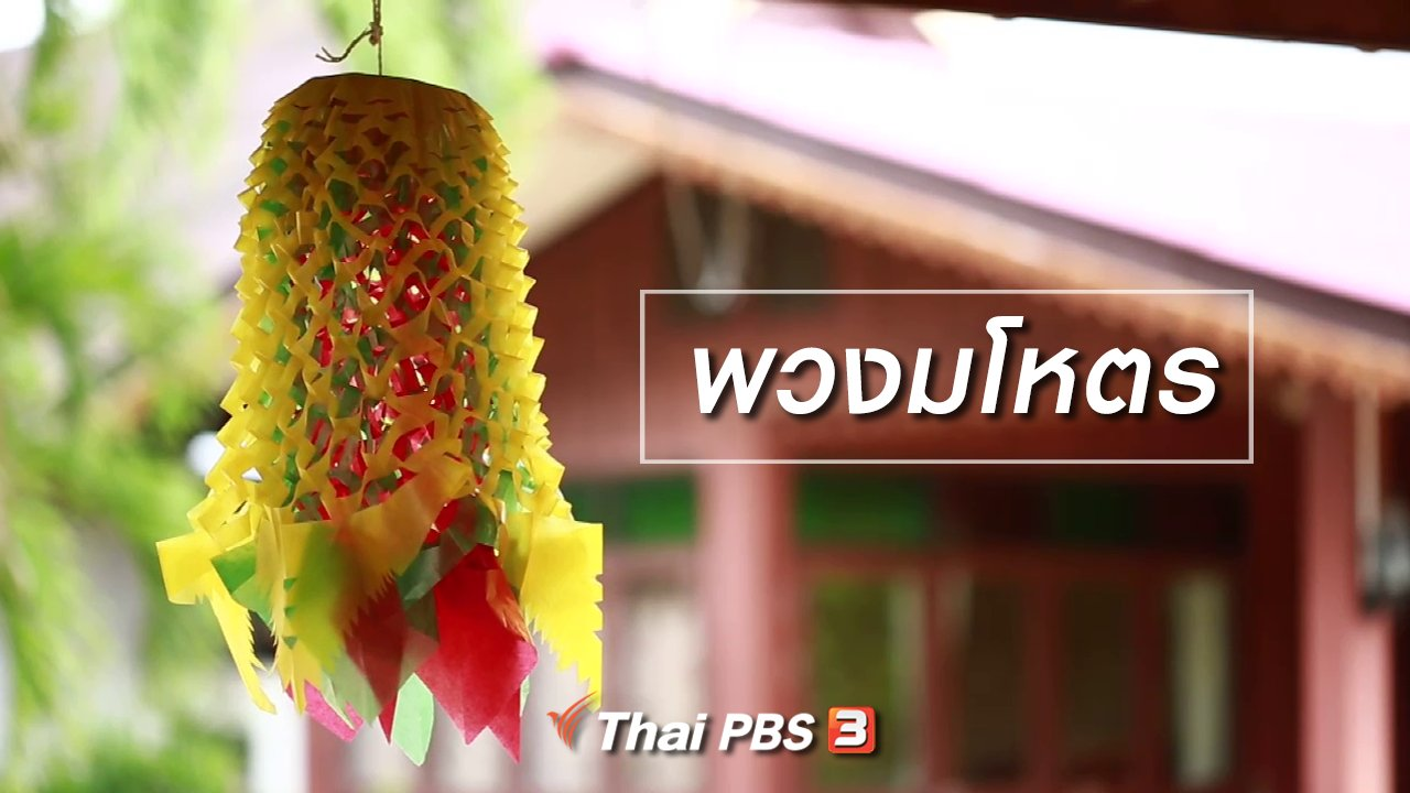 ทั่วถิ่นแดนไทย - เรียนรู้วิถีไทย : พวงมโหตร