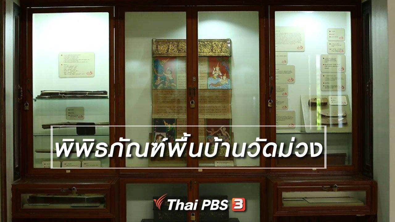 ทั่วถิ่นแดนไทย - เรียนรู้วิถีไทย : พิพิธภัณฑ์พื้นบ้านวัดม่วง