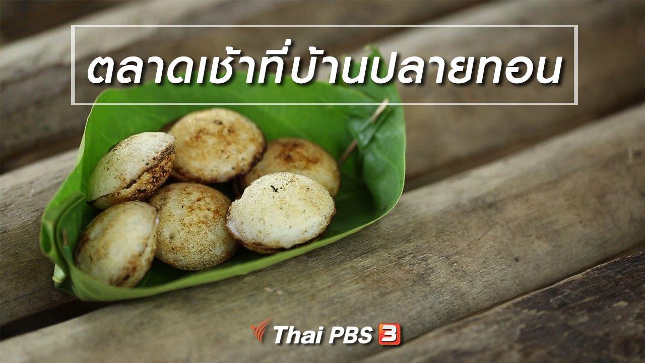 ทั่วถิ่นแดนไทย - เรียนรู้วิถีไทย : ตลาดเช้าที่บ้านปลายทอน