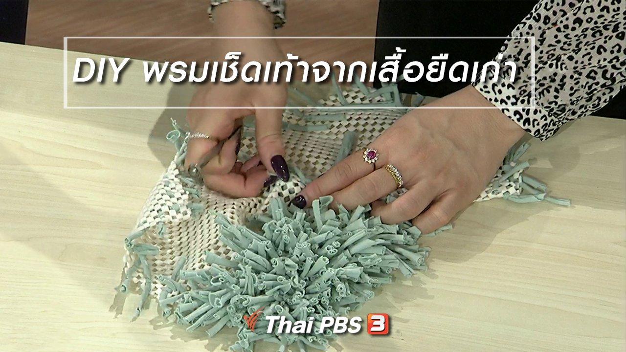 นารีกระจ่าง - นารีสนทนา : DIY พรมเช็ดเท้าจากเสื้อยืดเก่า
