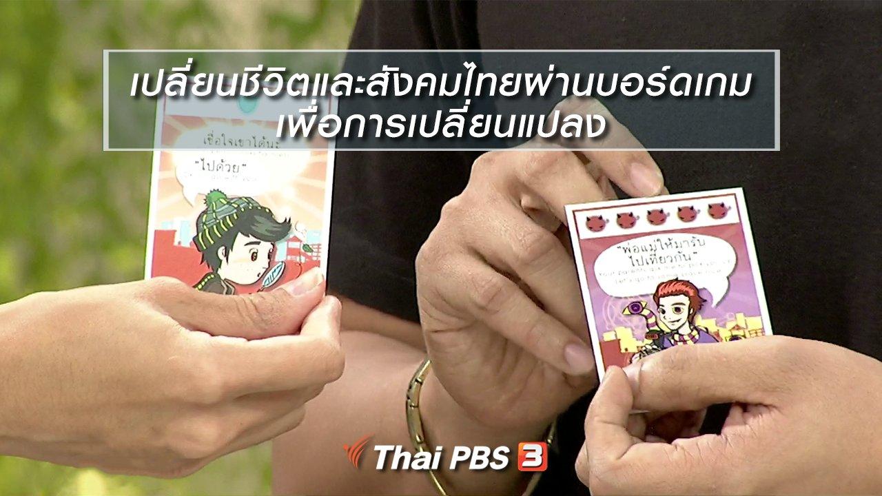 นารีกระจ่าง - นารีสนทนา : เปลี่ยนชีวิตและสังคมไทยผ่านบอร์ดเกม เพื่อการเปลี่ยนแปลง