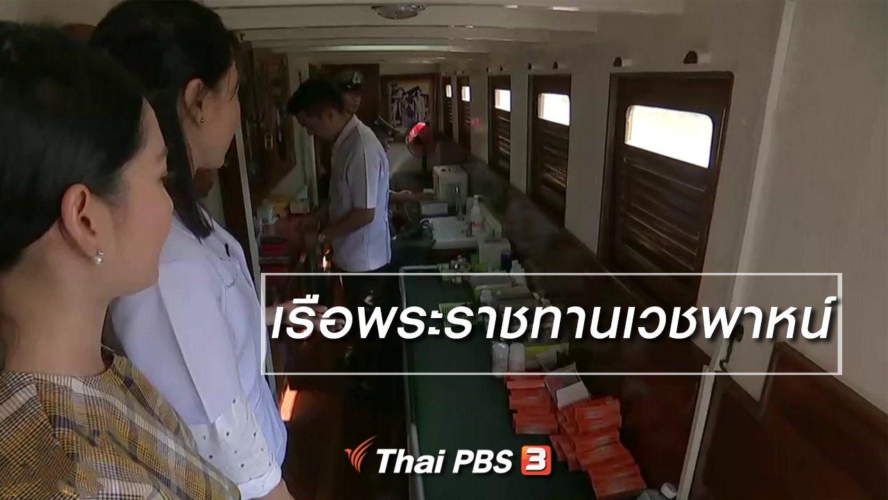 นารีกระจ่าง - นารีสนทนา : เรือพระราชทานเวชพาหน์