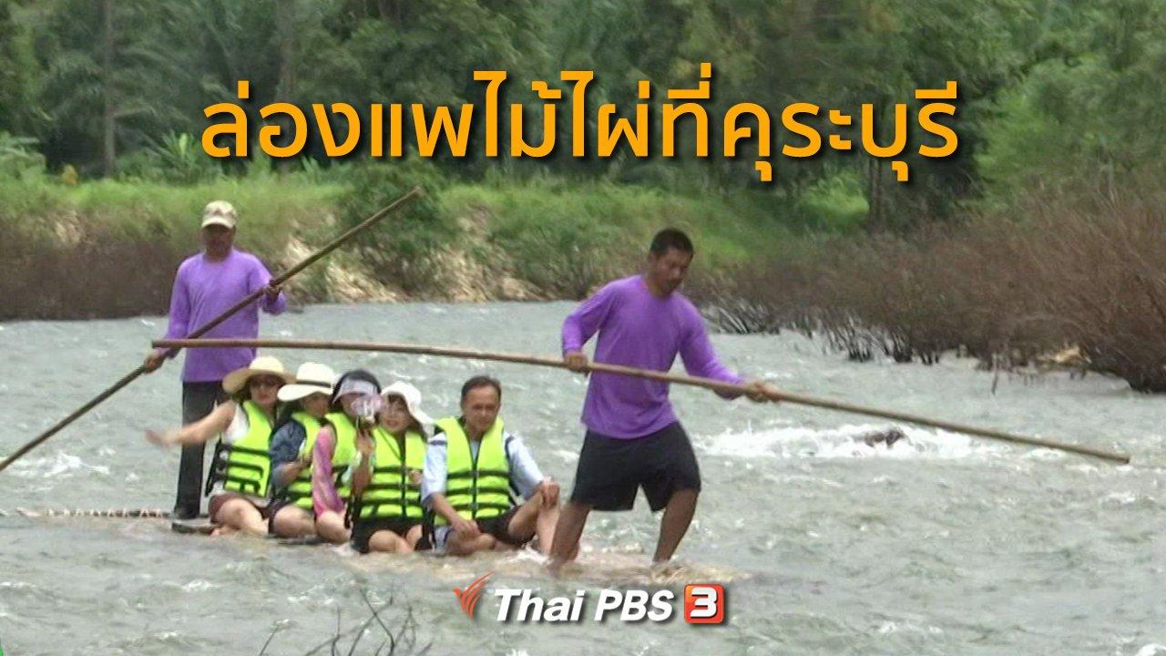 ทุกทิศทั่วไทย - ชุมชนทั่วไทย : ล่องแพไม้ไผ่ที่คุระบุรี
