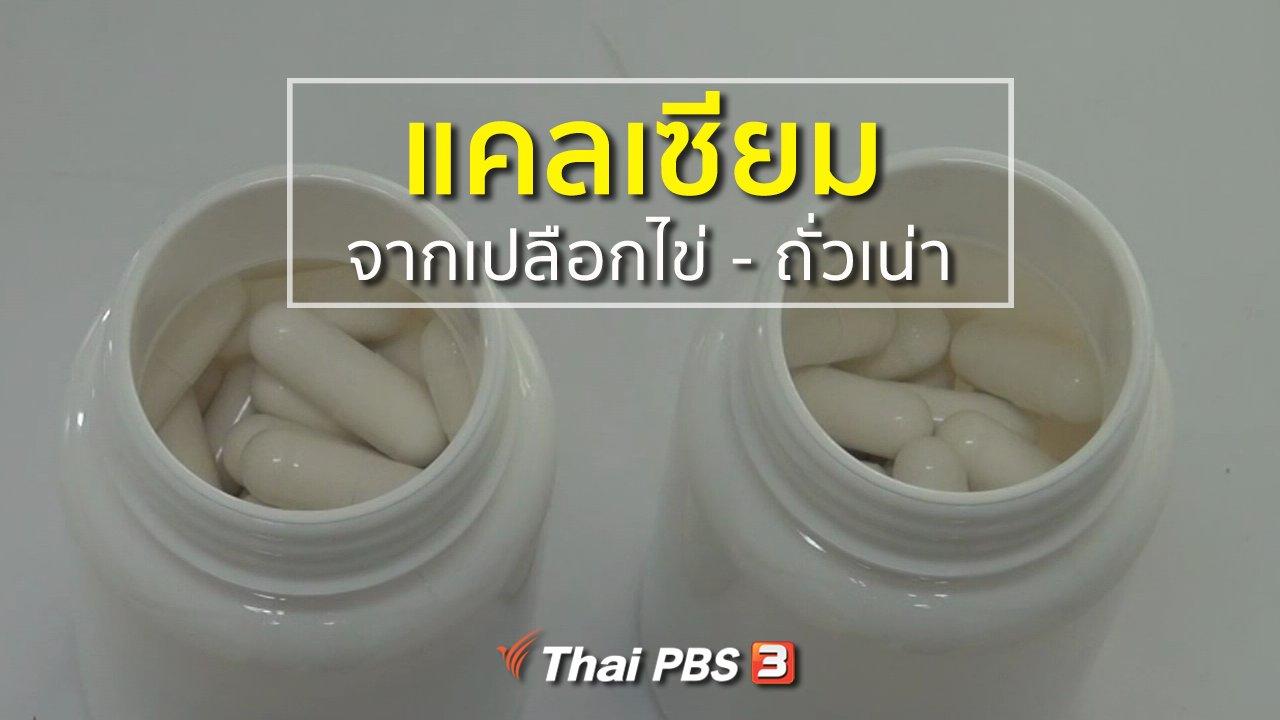 ทุกทิศทั่วไทย - ชุมชนทั่วไทย : รพ.สวนปรุงคิดค้นแคลเซียมจากเปลือกไข่ - ถั่วเน่า