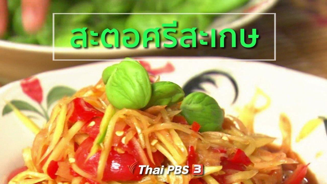 ทุกทิศทั่วไทย - อาชีพทั่วไทย : สะตอศรีสะเกษ