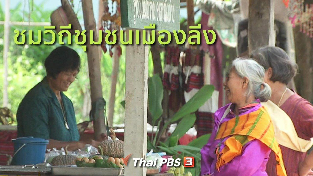 ทุกทิศทั่วไทย - ชุมชนทั่วไทย : ชมวิถีชุมชนเมืองลีง