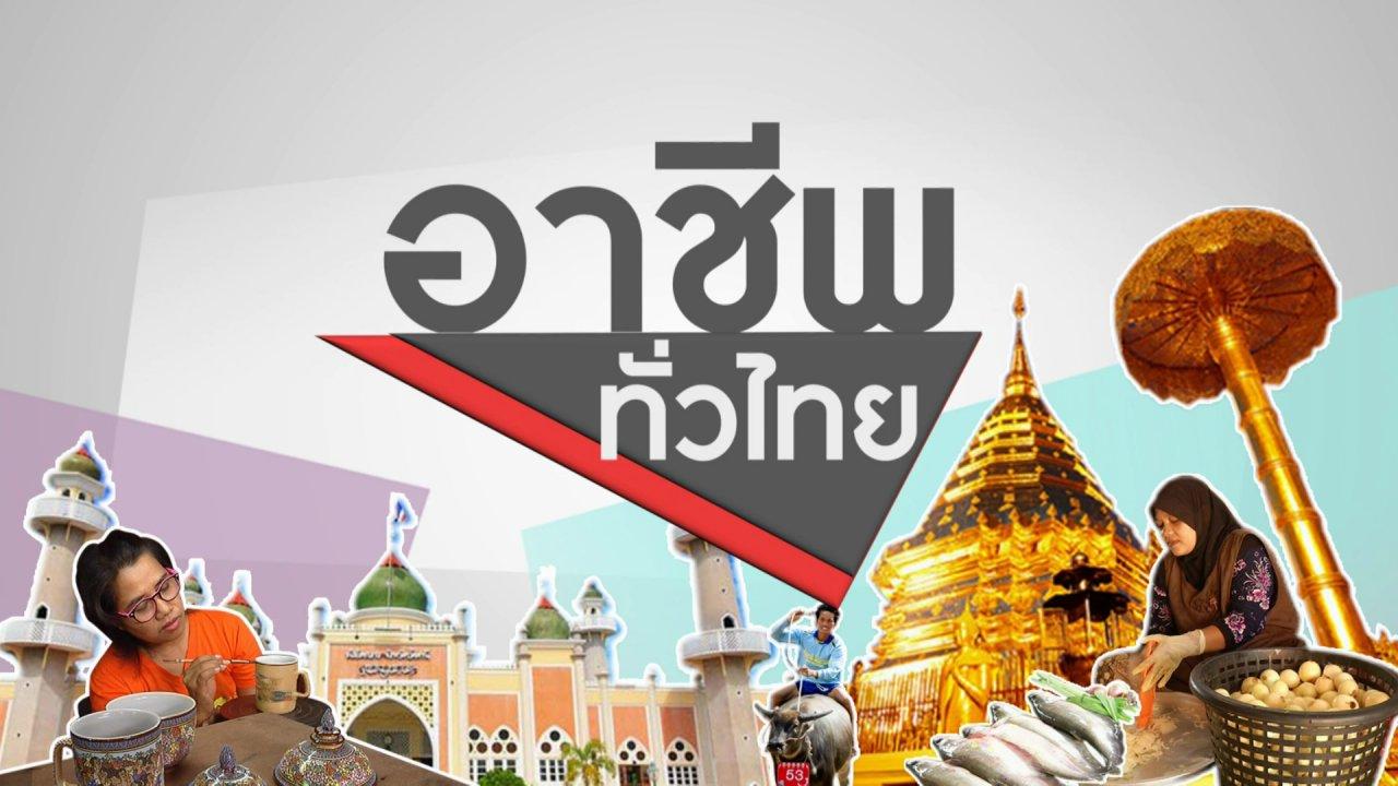 อาชีพทั่วไทย