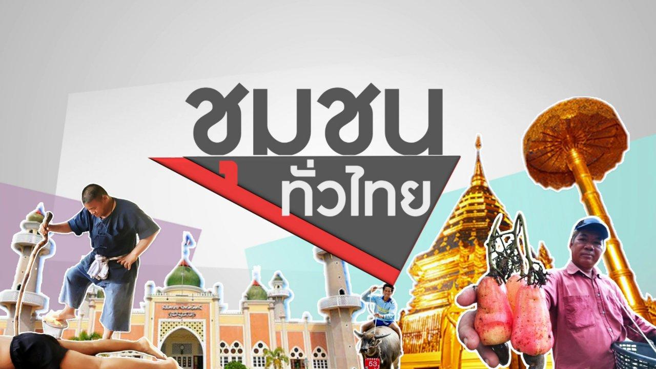 ชุมชนทั่วไทย