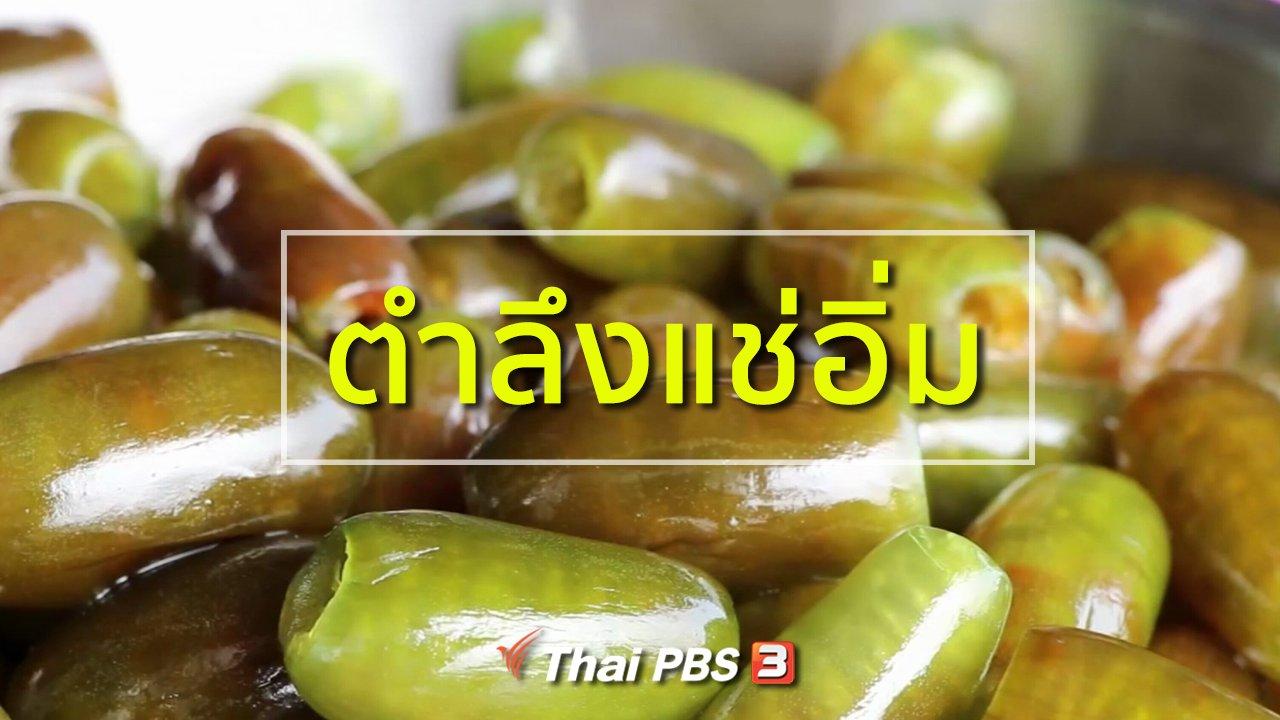 ทุกทิศทั่วไทย - อาชีพทั่วไทย : ตำลึงแช่อิ่ม