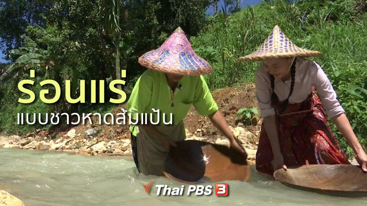 ทุกทิศทั่วไทย - ชุมชนทั่วไทย : ร่อนแร่แบบชาวหาดส้มแป้น