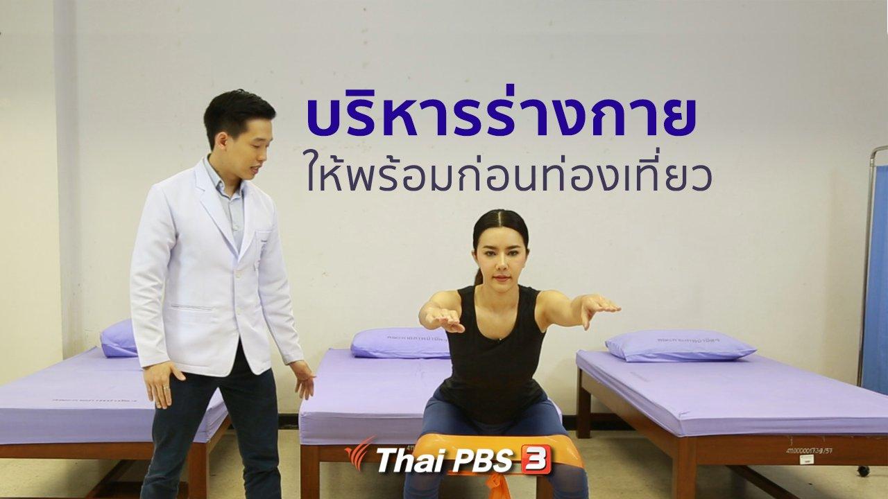 คนสู้โรค - ปรับก่อนป่วย : เตรียมร่างกายก่อนท่องเที่ยว
