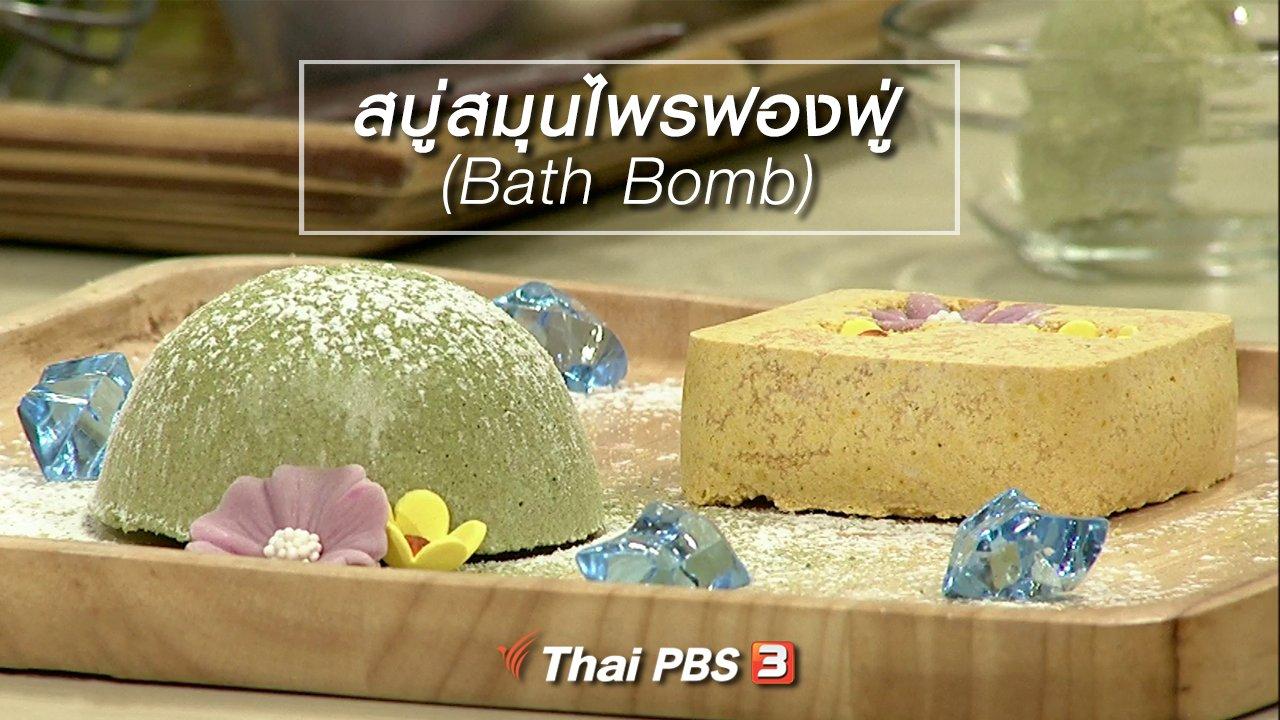นารีกระจ่าง - นารีสนทนา : สบู่สมุนไพรฟองฟู่ (Bath Bomb)