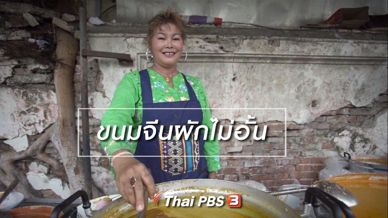 ลุยไม่รู้โรย สูงวัยดี๊ดี - สูงวัยไทยแลนด์ : ขนมจีนผักไม่อั้น