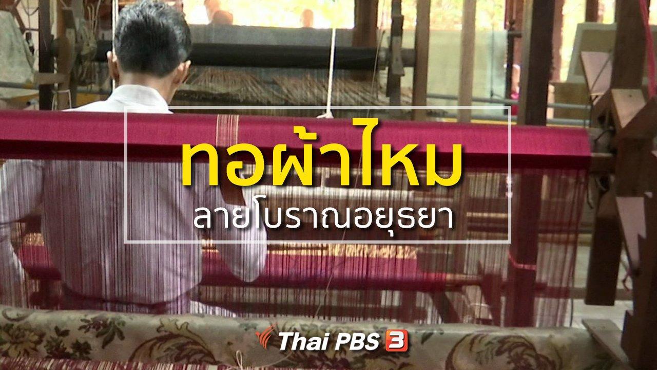 ทุกทิศทั่วไทย - ชุมชนทั่วไทย : ทอผ้าไหมลายโบราณอยุธยา