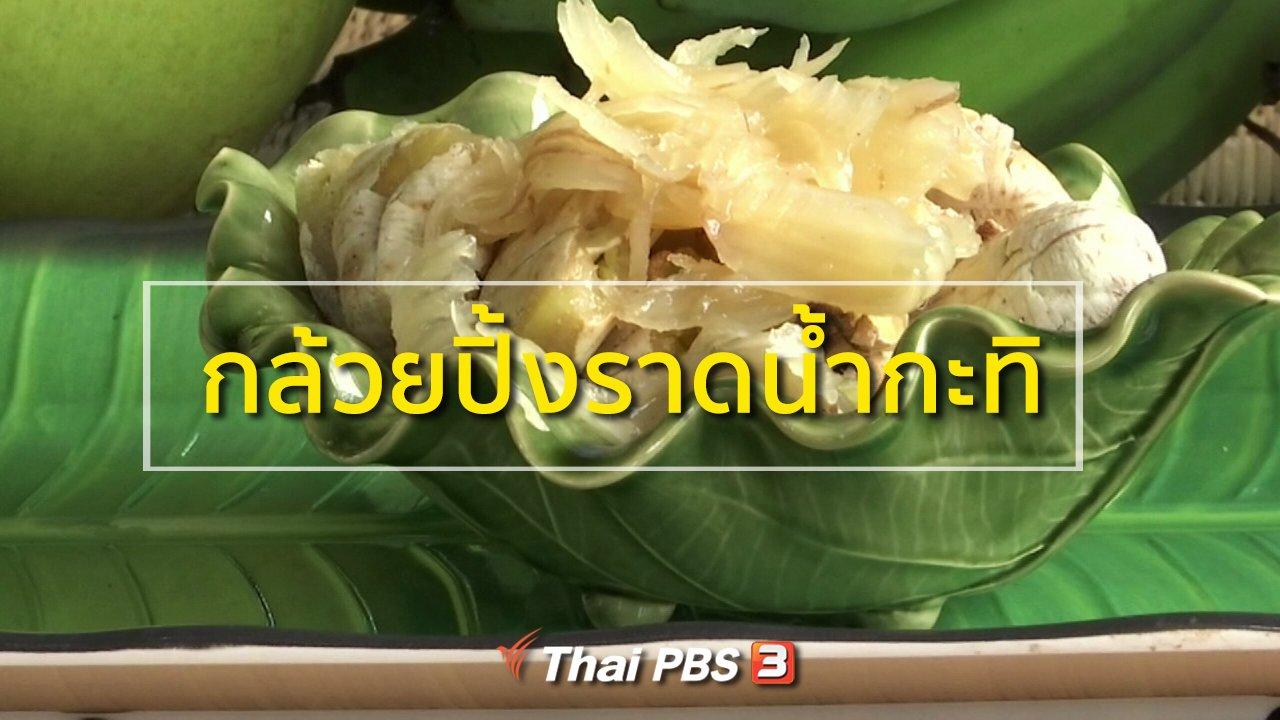 ทุกทิศทั่วไทย - อาชีพทั่วไทย : กล้วยปิ้งราดน้ำกะทิ