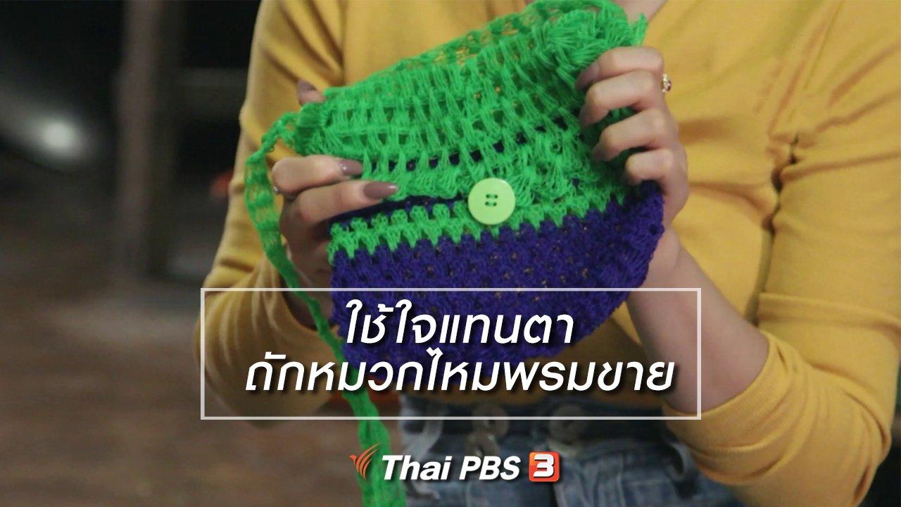 นารีกระจ่าง - ผู้หญิงผู้สร้าง : ใช้ใจแทนตา ถักหมวกไหมพรมขาย
