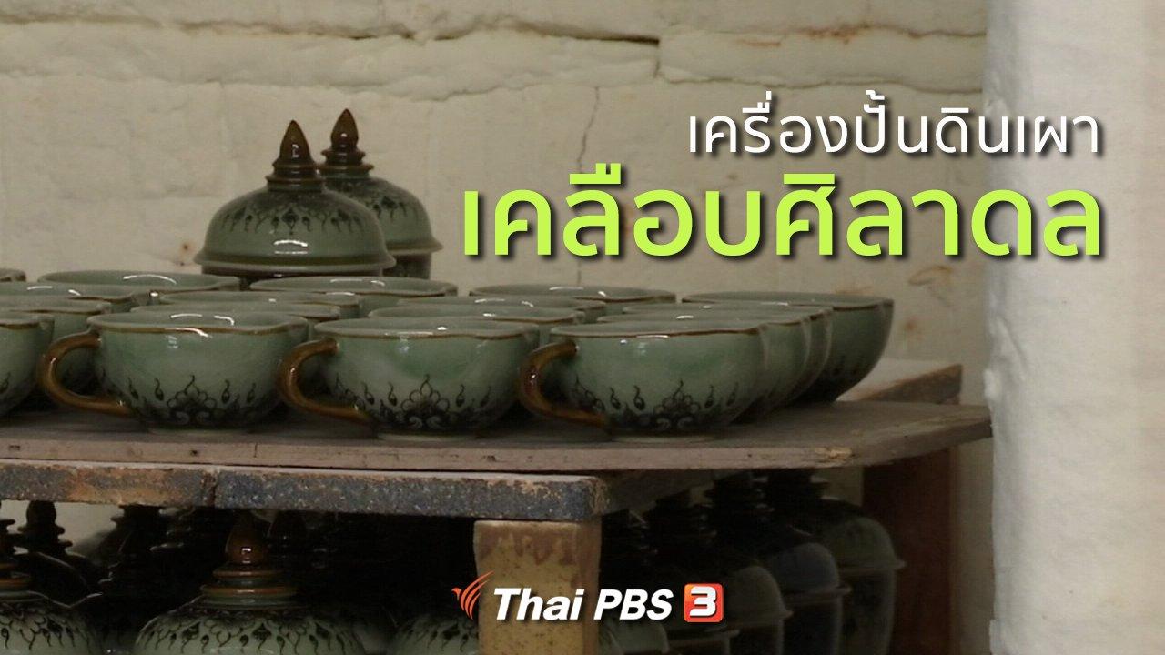 ทุกทิศทั่วไทย - อาชีพทั่วไทย : เครื่องปั้นดินเผาเคลือบศิลาดล