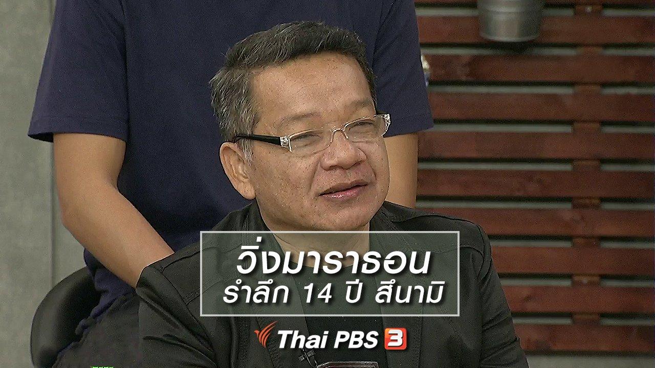 นารีกระจ่าง - นารีสนทนา : วิ่งมาราธอน รำลึก 14 ปี สึนามิ