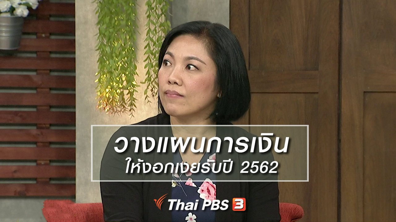 นารีกระจ่าง - นารีสนทนา : วางแผนการเงินให้งอกเงยรับปี 2562