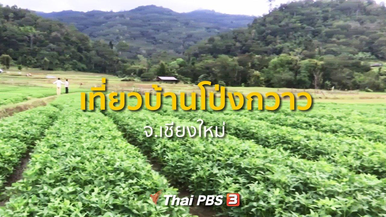 ทุกทิศทั่วไทย - ชุมชนทั่วไทย : เที่ยวบ้านโป่งกวาว จ.เชียงใหม่