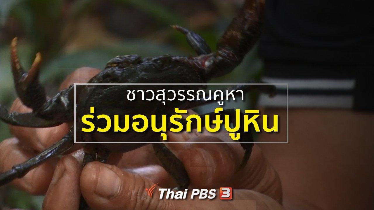 ทุกทิศทั่วไทย - ชุมชนทั่วไทย : ชาวสุวรรณคูหาร่วมอนุรักษ์ปูหิน