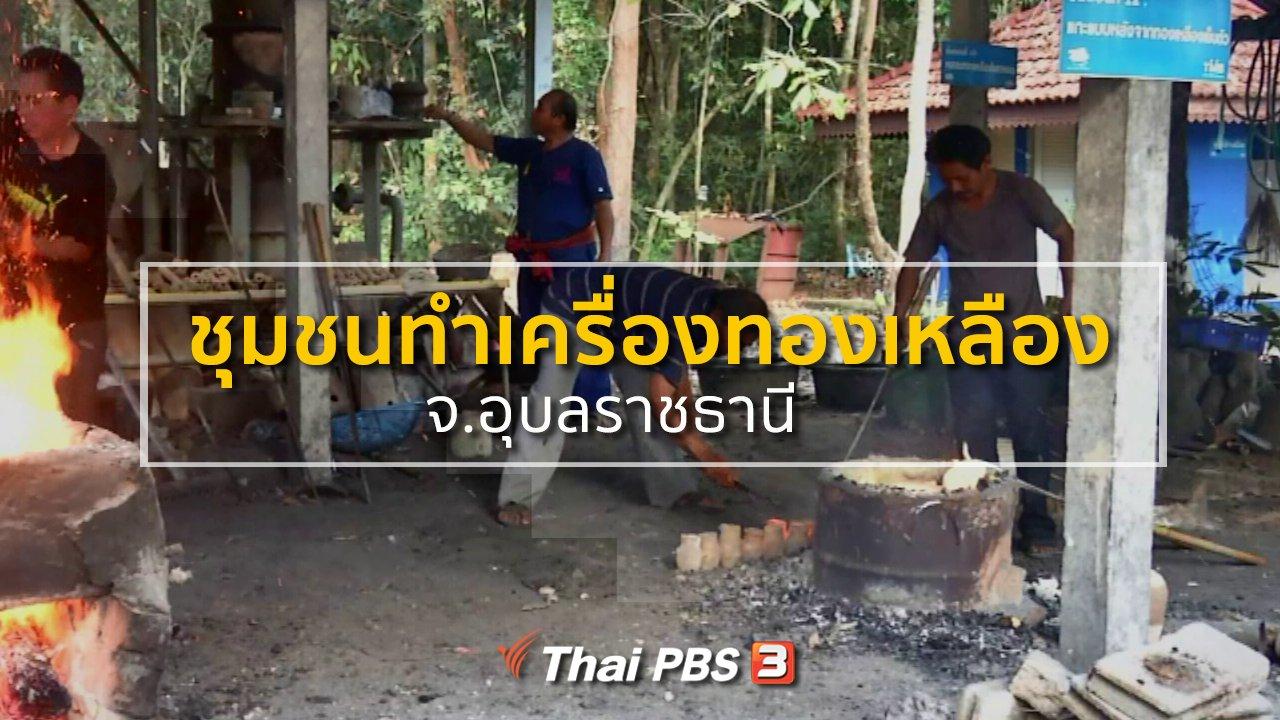 ทุกทิศทั่วไทย - ชุมชนทั่วไทย : เที่ยวชุมชนทำเครื่องทองเหลือง จ.อุบลราชธานี