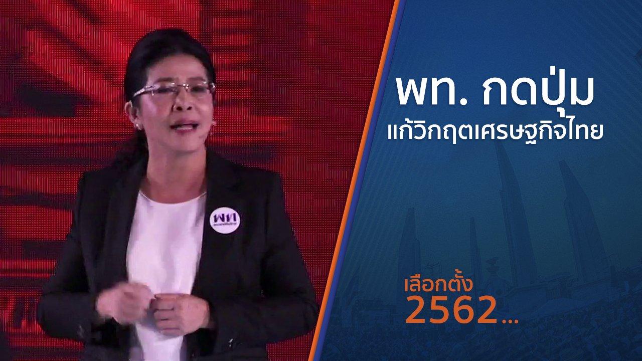 เลือกตั้ง 2562 - พท. กดปุ่มแก้วิกฤตเศรษฐกิจไทย