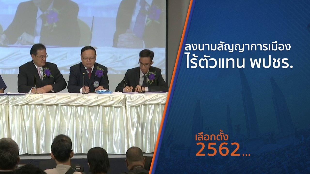 เลือกตั้ง 2562 - ลงนามสัญญาการเมือง ไร้ตัวแทน พปชร.