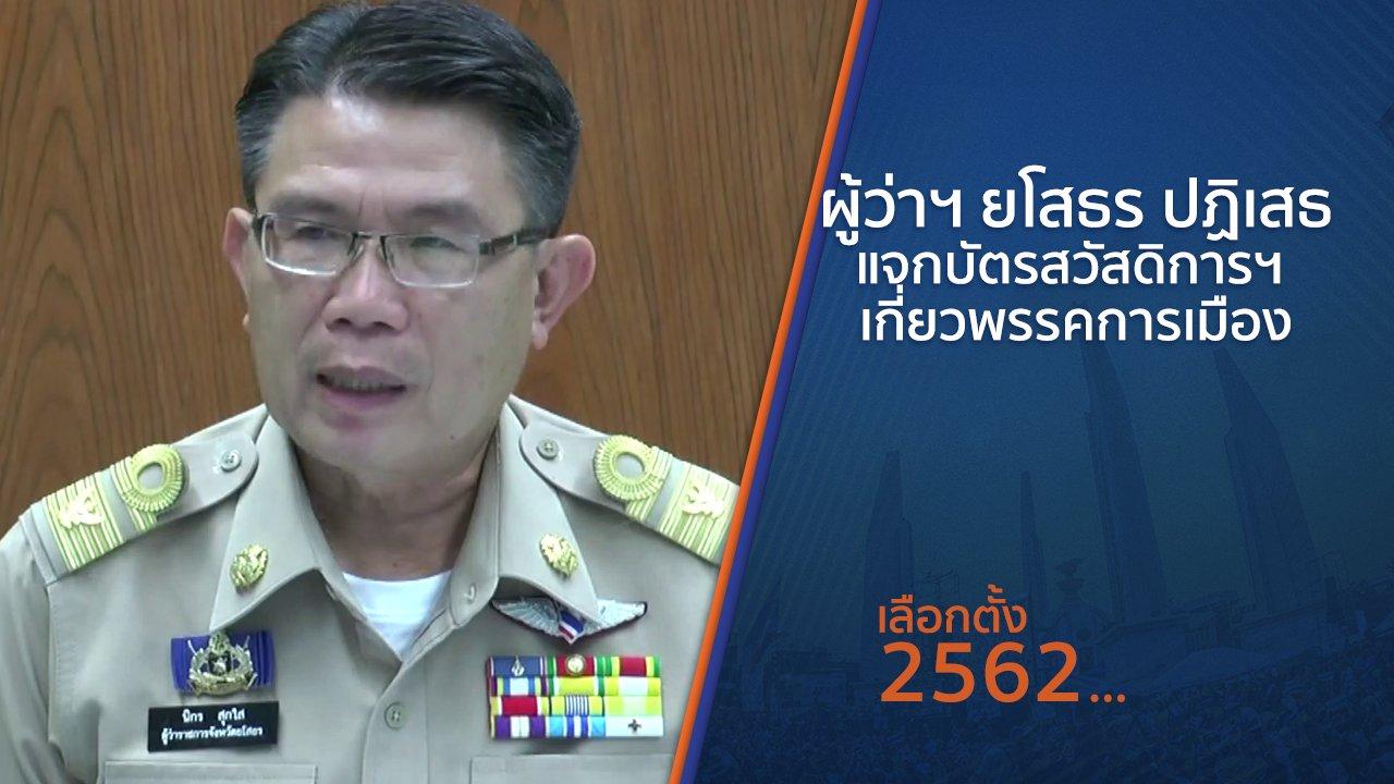 เลือกตั้ง 2562 - ผู้ว่าฯ ยโสธร ปฏิเสธแจกบัตรสวัสดิการฯ เกี่ยวพรรคการเมือง