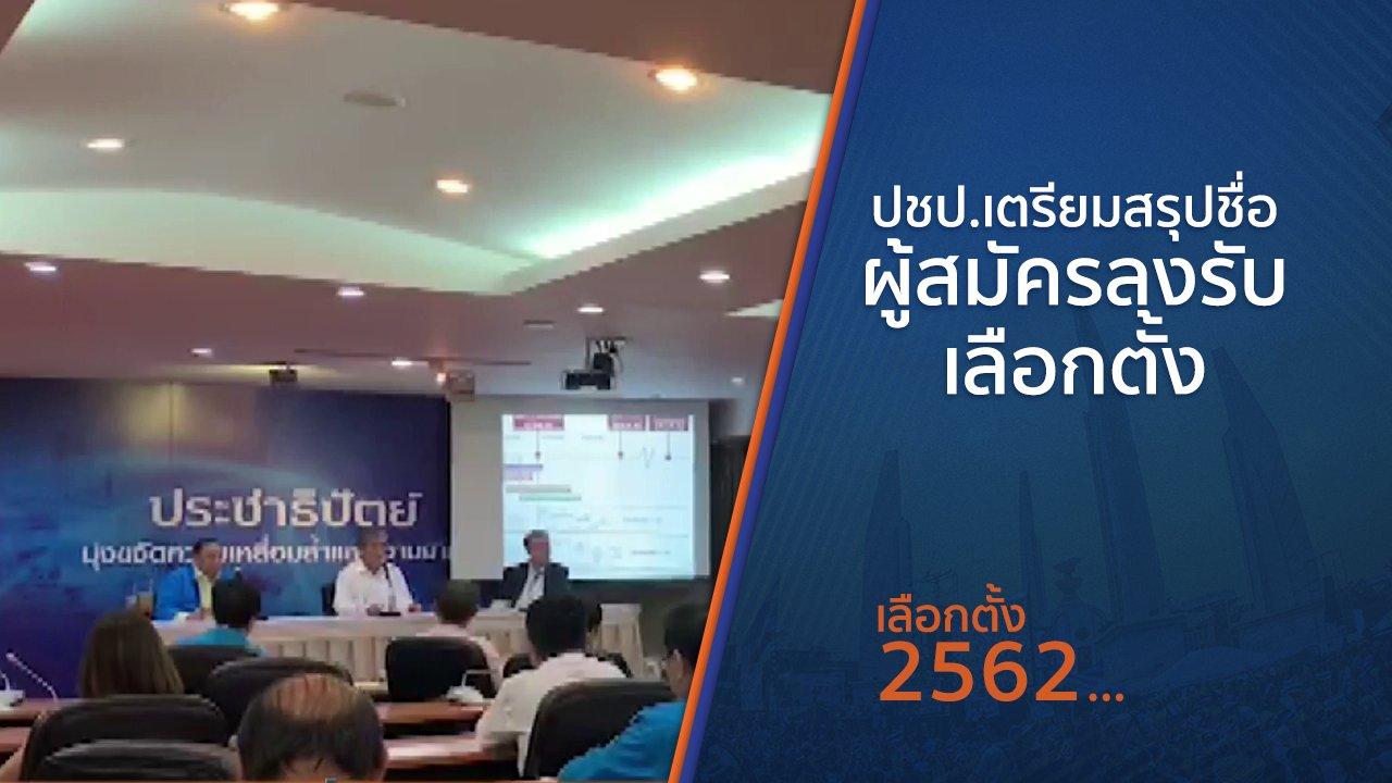 เลือกตั้ง 2562 - ปชป.เตรียมสรุปชื่อผู้สมัครลงรับเลือกตั้ง