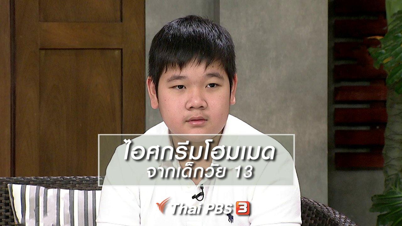 นารีกระจ่าง - นารีสนทนา : ไอศกรีมโฮมเมด จากเด็กวัย 13
