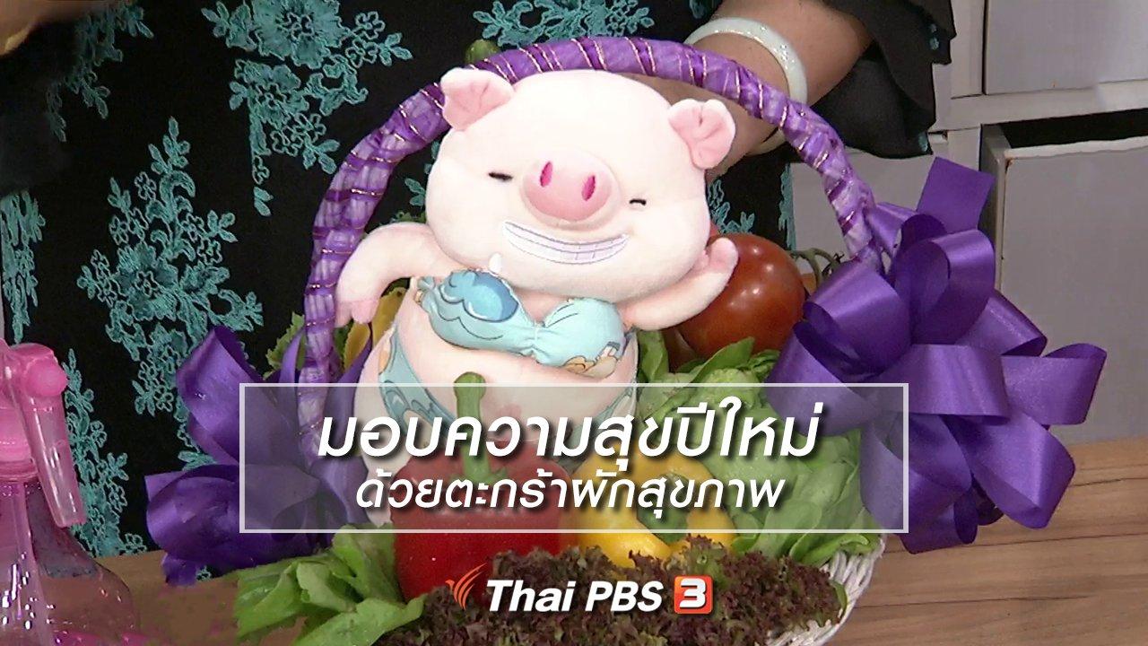 นารีกระจ่าง - ครัวนารี : มอบความสุขปีใหม่ ด้วยตะกร้าผักสุขภาพ