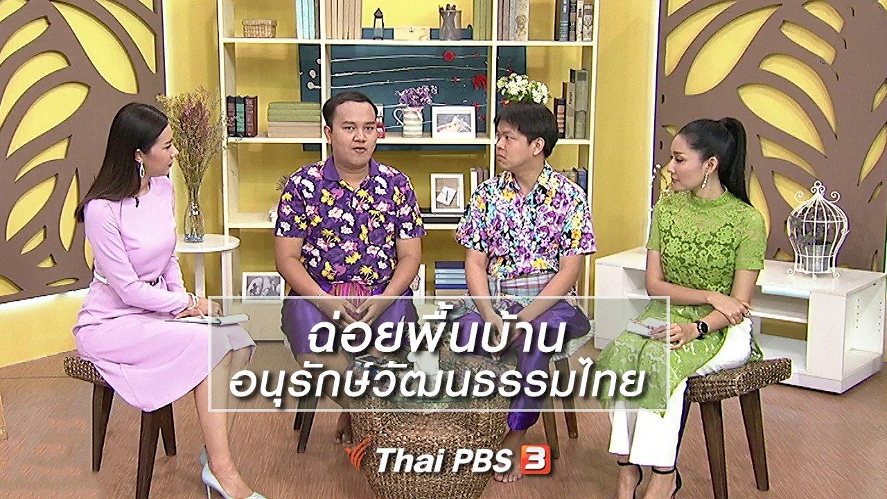 นารีกระจ่าง - นารีสนทนา : ฉ่อยพื้นบ้านอนุรักษ์วัฒนธรรมไทย