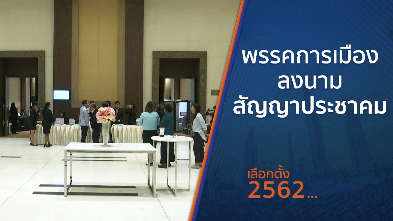 เลือกตั้ง 2562 - พรรคการเมืองลงนามสัญญาประชาคม