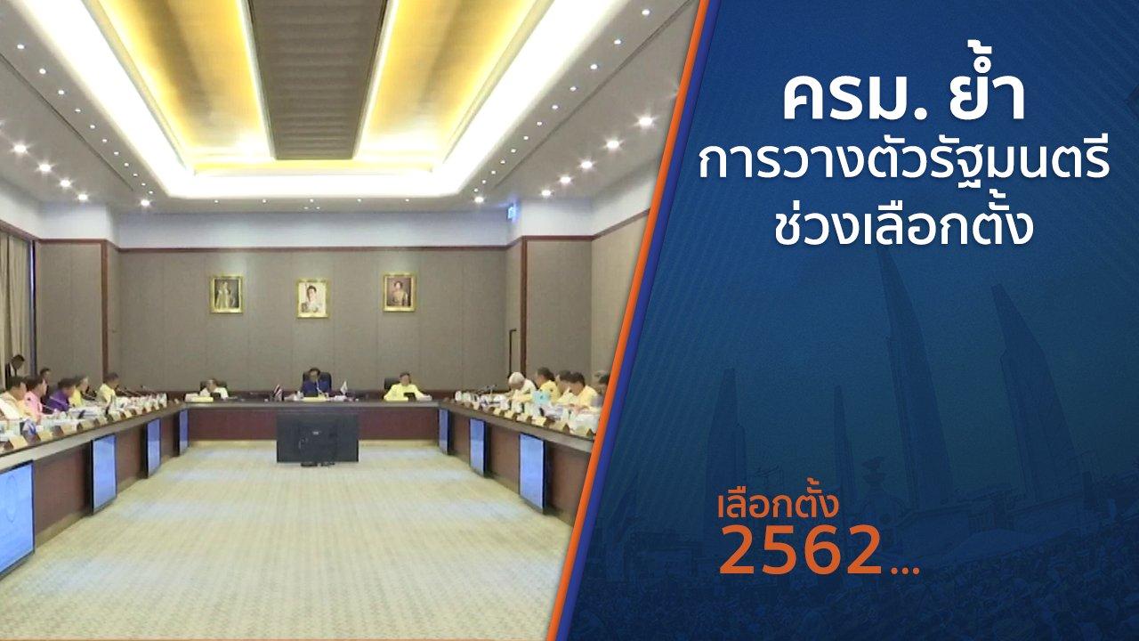 เลือกตั้ง 2562 - ครม.ย้ำการวางตัวรัฐมนตรีช่วงเลือกตั้ง
