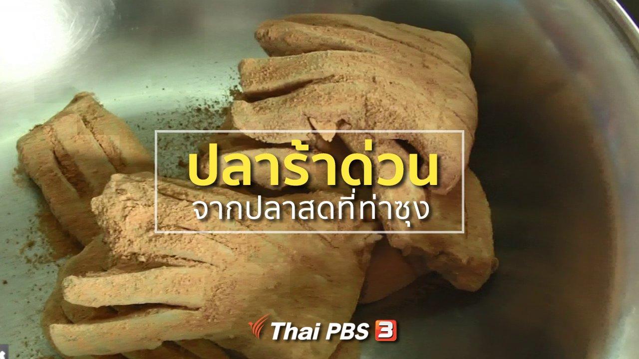 ทุกทิศทั่วไทย - ชุมชนทั่วไทย : ปลาร้าด่วน จากปลาสดที่ท่าซุง