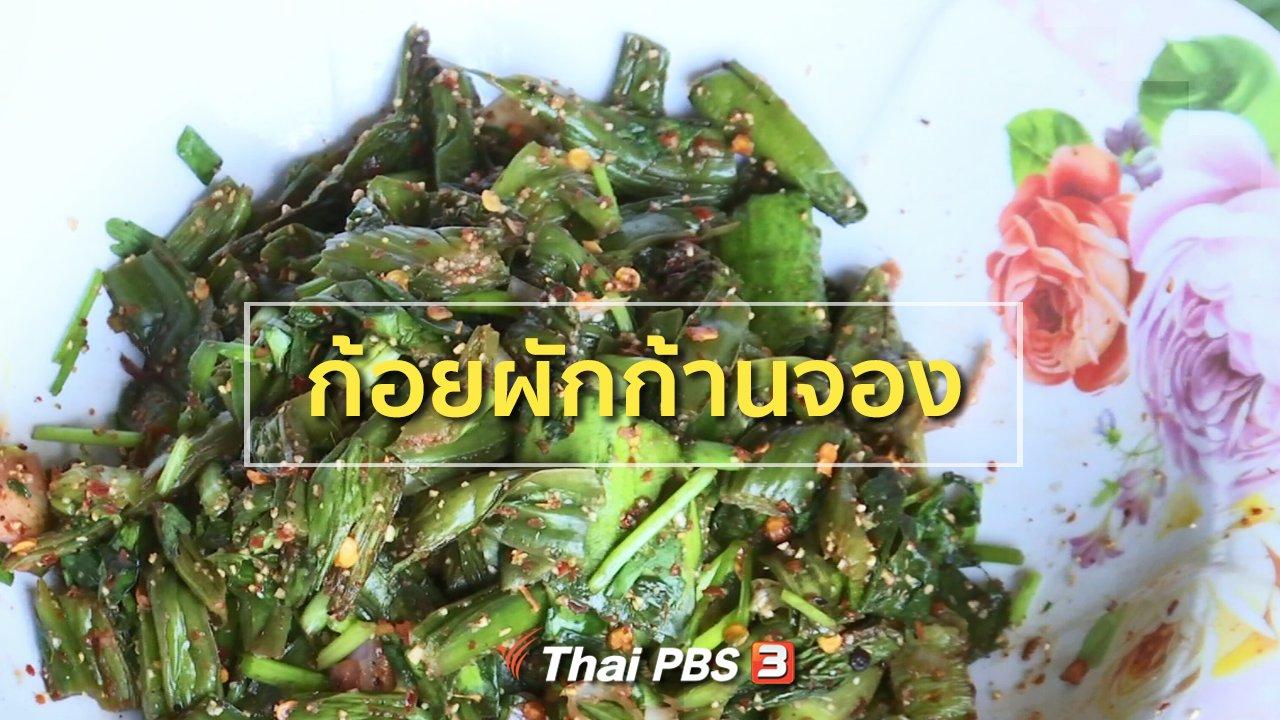 ทุกทิศทั่วไทย - วิถีทั่วไทย : ก้อยผักก้านจอง