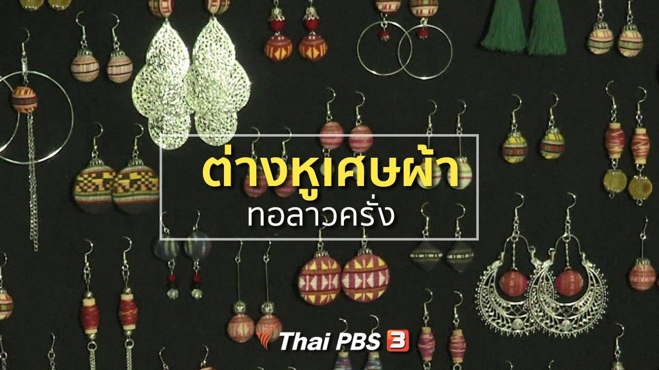 ทุกทิศทั่วไทย - อาชีพทั่วไทย : ต่างหูจากเศษผ้าทอลาวครั่ง