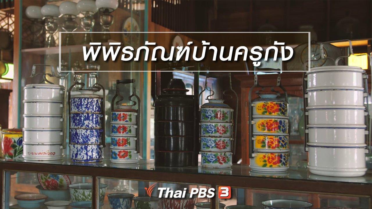 เที่ยวไทยไม่ตกยุค - เที่ยวไทยไม่ตกยุค : พิพิธภัณฑ์บ้านครูกัง