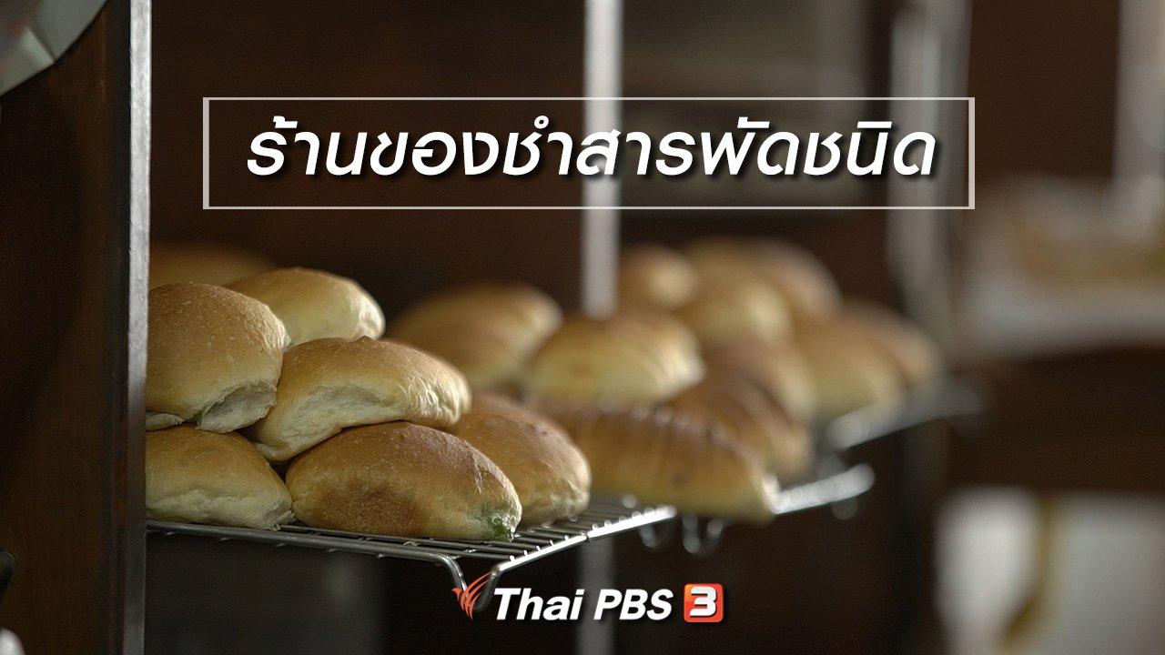 ลุยไม่รู้โรย - สูงวัยไทยแลนด์ : ร้านของชำสารพัดชนิด